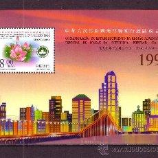 Sellos: MACAO HB 87*** - AÑO 1999 - ADMINISTRACION ESPECIAL DE MACAO POR CHINA - FLORA - FLORES. Lote 28319464