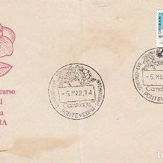 Sellos: AÑO 1974, CONCURSO INTERNACIONAL DE LA CAMELIA EN PONTEVEDRA, EN SOBRE DE ROCHE. Lote 118144410