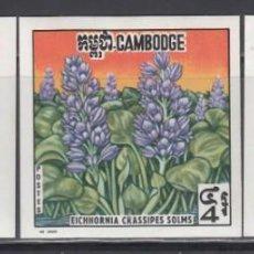 Sellos: CAMBOYA, 1970 YVERT Nº 246 / 248 /**/, SIN DENTAR. FLORES. . Lote 157298738