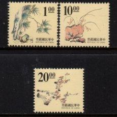 Sellos: FORMOSA 2246/48** - AÑO 1996 - FLORA - FLORES Y PLANTAS - GRABADOS CHINOS ANTIGUOS. Lote 180389512