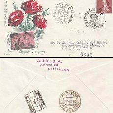 Sellos: AÑO 1952, SITGES, EXPOSICION NACIONAL DE CLAVELES, SOBRE DE ALFIL CIRCULADO. Lote 185903381