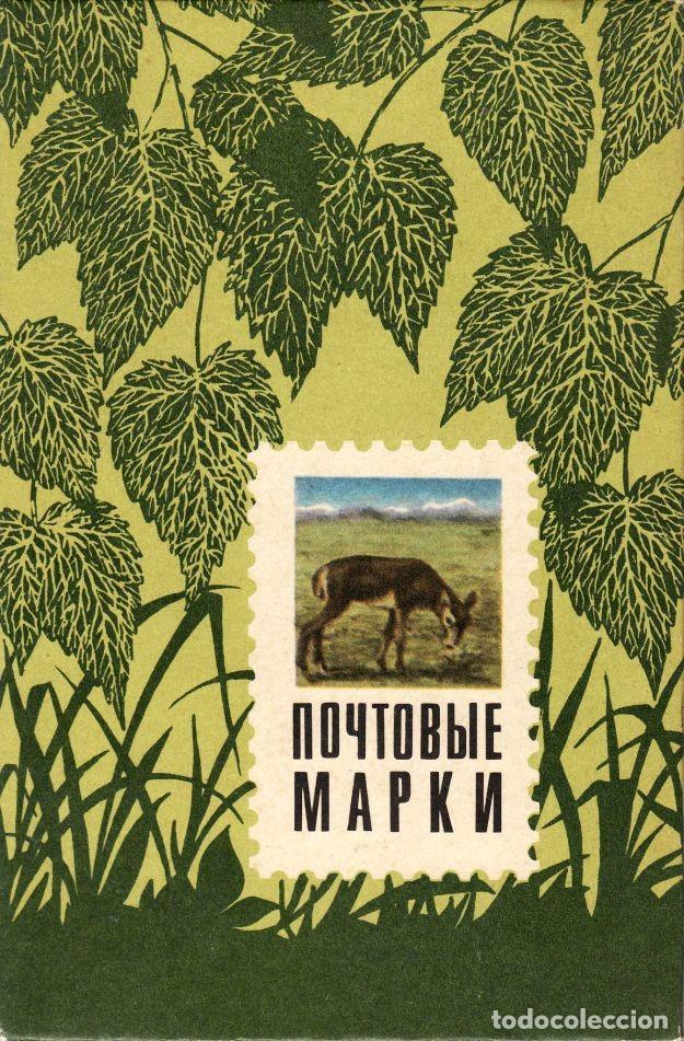 Sellos: Flores Rusia 33 sellos - Foto 3 - 191796956