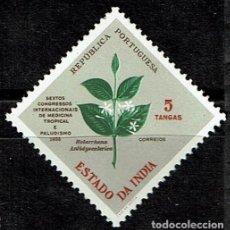 Sellos: SELLO INDIA 6 CONGRESO DE MEDICINA TROPICAL Y PALUDISMO FLORA. NUEVOS. Lote 208369863