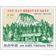 Sellos: 🚩 KOREA 2018 76TH BIRTHDAY ANNIVERSARY OF KIM JONG IL MNH - NATURE. Lote 243280830
