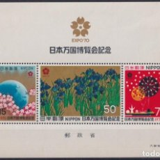 Sellos: F-EX22709 JAPAN NIPPON JAPON MNH 1970 SHEET FLOWER FLORES TREE EXPO´70 OSAKA. Lote 244622000