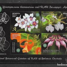 Sellos: ⚡ DISCOUNT BELARUS 2017 ORCHIDS - THE CENTRAL BOTANICAL GARDEN OF NAS MNH - ORCHIDS. Lote 253850140