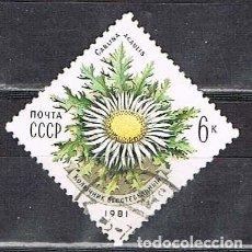 Sellos: RUSIA, U.R.S.S. Nº 4872, C ARLINA ANGELICA, FLOR DE LOS CARPATOS, USADO. Lote 262909795
