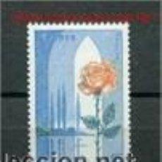 Sellos: REGIÓN DE PICARDÍE. FRANCIA. AÑO 1975. Lote 53961269