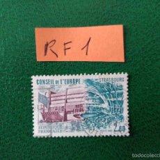 Sellos: CONSEIL DE EUROPE FRANCIA REPUBLICA FRANCESA POSTE AERIENNE. Lote 58697361