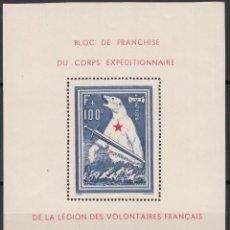 Sellos: FRANCIA, LEGIÓN DE VOLUNTARIOS FRANCESES CONTRA EL BOLCHEVISMO. 1941 YVERT Nº 1 /**/. Lote 155517418