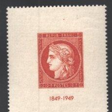 Sellos: FRANCIA 1949 YVERT 841, EXPOSICIÓN FILATÉLICA INTERNACIONAL, PARÍS - NUEVO **. Lote 166411665
