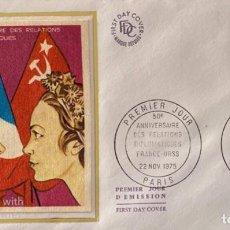 Sellos: SOBRE PRIMER DIA. FRANCIA.50 ANNIVERSAIRE DES RELATIONS DIPLOMATIQUES FRANCE-URSS. PARIS, 1975. Lote 185740897
