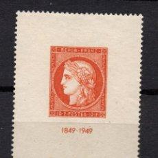 Sellos: FRANCIA 841** - AÑO 1949 - EXPOSICIÓN INTERNACIONAL DE PARIS. Lote 238808065
