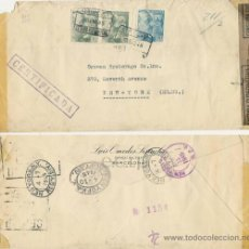 Sellos: CARTA CERTIFICADA 1945, BARCELONA A NUEVA YORK, CENSURA GUBERNATIVA DE BARCELONA Y DE ESTADOS UNIDOS. Lote 27209076