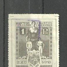 Sellos: 0395 MINISTERIO DE ASUNTOS EXTERIORES DECRETO 6-XI-931 1P. NEGRO DENTADO 15. Lote 17285281