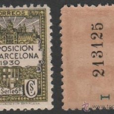 Sellos: 6-V AYUNTAMIENTO DE BARCELONA - EDIFIL Nº 6 VARIEDAD DOBLE DENTADO VERTICAL - NUEVO SIN FIJASEL. Lote 40171596