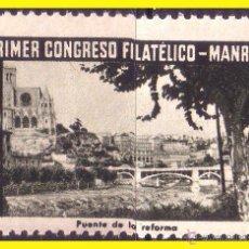 Sellos: VIÑETA 1947 1º CONGRESO FILATÉLICO, MANRESA, PUENTE DE LA REFORMA, 2ª SERIE * *. Lote 43986081