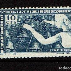 Sellos: ESPAÑA EDIFIL Nº 887 1939 HOMENAJE AL EJÉRCITO MNH. Lote 114674803