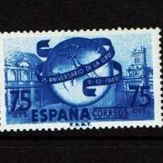 Sellos: ESPAÑA EDIFIL DEL 1063 AL 1065 - ANIVERSARIO UNION POSTAL UNIVERSAL - 1949. Lote 114678443
