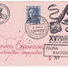 Sellos: AP8- TARJETA POSTAL MATASELLOS 1º EXP. MATASELLOS ESPECIALES BARCELONA 1947. INAUGURAL. Lote 115329055