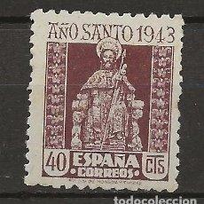 Sellos: R35/ EDIFIL 962, MNH**, 1943-44, AÑO SANTO COMPOSTELANO. Lote 115542967