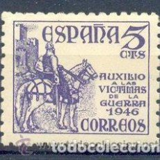 Sellos: AÑO 1949 (1062) CID, VICTIMAS DE LA GUERRA (USADO). Lote 128870883