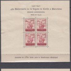 Sellos: BARCELONA, 1943 EDIFIL 51 / 52 /**/. Lote 131647982