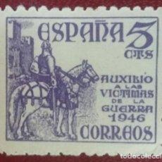 Sellos: ESPAÑA. PRO-VÍCTIMAS DE LA GUERRA, 1949. 5 CTS. VIOLETA (Nº 1062 EDIFIL).. Lote 140065138