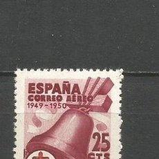 Sellos: ESPAÑA EDIFIL NUM. 1069 ** NUEVO SIN FIJASELLOS. Lote 194400665