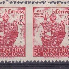 Sellos: RR9-AYUNTAMIENTO BARCELONA EDIFIL 49 TIRA DE 3 VARIEDAD DENTADO VERTICAL DESPLAZADO ** SIN FIJASEL. Lote 166340610