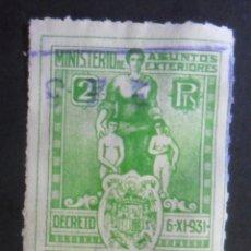 Sellos: ESPAÑA - 2 PTS. - MINISTERIO DE ASUNTOS EXTERIORES - VOLUNTARIO SIN VALOR FISCAL - DECRETO 6-XI-1931. Lote 175243810