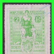 Sellos: FISCALES MINISTERIO DE ASUNTOS EXTERIORES, 2 PTAS VERDE AMARILLO (O). Lote 175366587