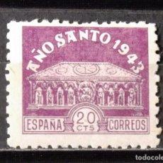 Sellos: 967, SELLO NUEVO, CON MUY LIGERA SEÑAL DE CH. COMPOSTELANO.. Lote 180224620