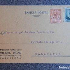 Sellos: TARJETA POSTAL AÑO 1933 DOBLE EDIFIL BARCELONA CALATAYUD PUBLICIDAD . Lote 192294497