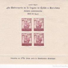 Sellos: GG17-AYUNTAMIENTO BARCELONA HOJA BLOQUEEDIFIL 51 ** SIN FIJASELLOS. . . Lote 195172998
