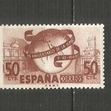 Sellos: ESPAÑA EDIFIL NUM. 1063 NUEVO SIN GOMA. Lote 205589473