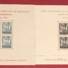 Sellos: SELLOS DE ESPAÑA. SEXTO ANIVERSARIO DE LA LIBERACIÓN DE BARCELONA. 26 ENERO 1945. AYUNTAMIENTO D BCN. Lote 207307453