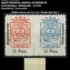 Sellos: FISCALES GRUPO PROVINCIAL SINDICAL AUTÓNOMO DE AUTO ESCUELA - BARCELONA - 15 PTAS -REF1024. Lote 210255075