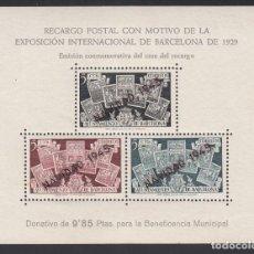 Sellos: BARCELONA, 1945 EDIFIL Nº NE 32 /**/. *NAVIDAD 1945*, NO EXPENDIDA, SIN FIJASELLOS. Lote 222378343