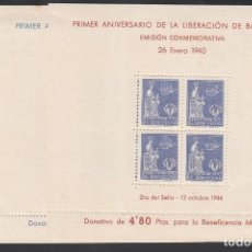 Sellos: BARCELONA, 1944 EDIFIL Nº 62 / 64 /*/, VIRGEN DE LA MERCED,. Lote 222385563
