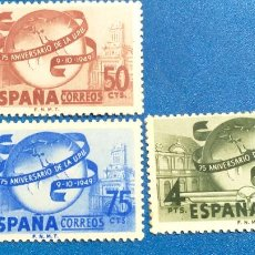 Sellos: NUEVO *. EDIFIL 1063, 1064, 1065. SERIE COMPLETA. AÑO 1949. 75º ANIVERSARIO DE LA UPU. Lote 222589941