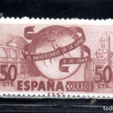 Sellos: ED Nº 1063* NUEVO CON SEÑAL DE FIJASELLOS. Lote 223845103