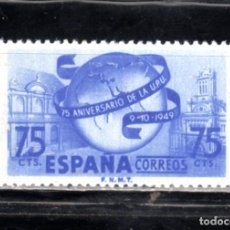Sellos: ED Nº 1064* NUEVO CON SEÑAL DE FIJASELLOS. Lote 223845187
