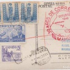 Sellos: 30 AÑOS DEL CORREO AEREO BARCELONA MAHON (BALEARES). Lote 225109606