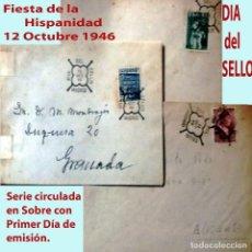 Sellos: SERIE FIESTA DE LA HISPANIDAD EN 3 SOBRES CIRCULADOS CON MATASELLO PRIMER DIA 12 OCT.1946. Lote 228936320