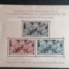 Sellos: BARCELONA HB NAVIDAD 1945 EDIFIL NE32 NO EMITIDAS NUEVO(MANCHAS DE HUMEDAD) MUY RARA POCO HABITUAL. Lote 232408775
