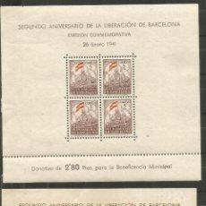 Sellos: BARCELONA HOJITAS EDIFIL NUM. 29/30 NUEVAS SE ADJUNTAN FOTOS REVERSO. Lote 234535580