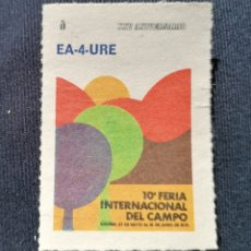 Sellos: XXV ANIVERSARIO EA-4-URE. 10 FERIA INTERNACIONAL AGRÍCOLA. MADRID 1976. Lote 235926410