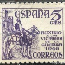 Sellos: EDIFIL 1062 SELLOS USADOS ESPAÑA AÑO 1949 PRO VICTIMAS GUERRA. Lote 236801990
