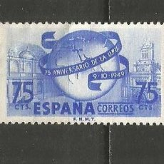 Sellos: ESPAÑA EDIFIL NUM. 1064 USADO. Lote 245252585